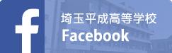 埼玉平成高校Facebook