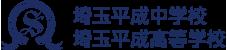 埼玉平成中学校|埼玉平成高等学校|学校法人山口学院