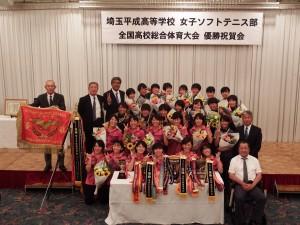 女子ソフトテニス部 インターハイ優勝祝賀会