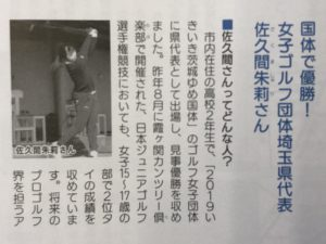 本校生徒が広報誌で紹介されました。