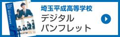 埼玉平成高校デジタルパンフレット
