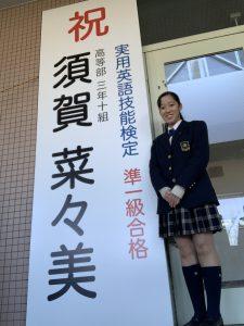 高校3年生 英検「準1級」合格