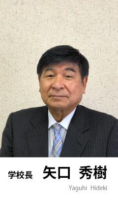 校長 矢口秀樹写真