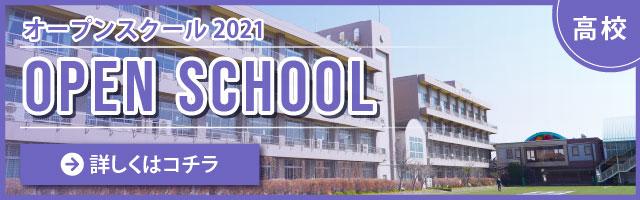 高校オープンスクール