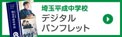 埼玉平成中学デジタルパンフレット